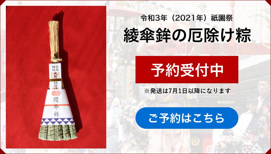 2021綾傘鉾の厄除け粽オンライン申込