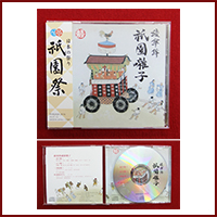 CD綾傘鉾 祇園囃子