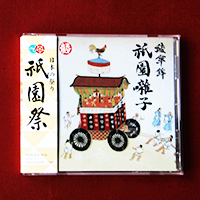 CD祇園囃子